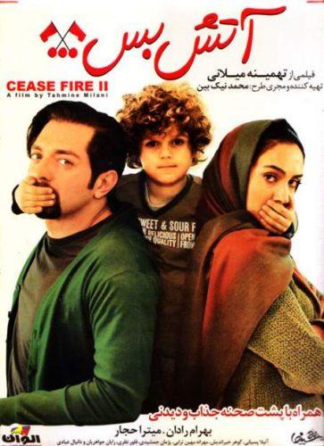 دانلود فیلم ایرانی آتش بس ۲