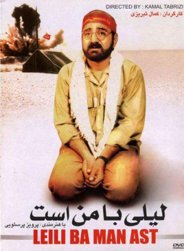 دانلود فیلم ایرانی لیلی با من است