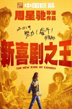 دانلود فیلم The New King Of Comedy 2019