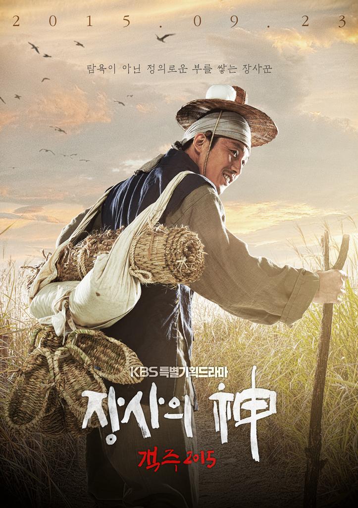 دانلود سریال کره ای The Merchant Gaekju