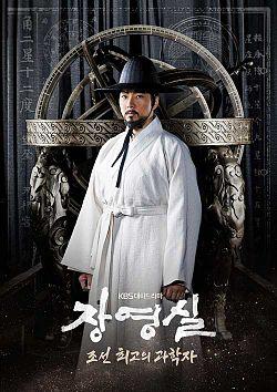 دانلود سریال کره ای Jang Yeong Sil