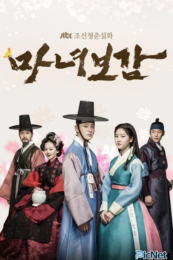 دانلود سریال کره ای Mirror Of The Witch