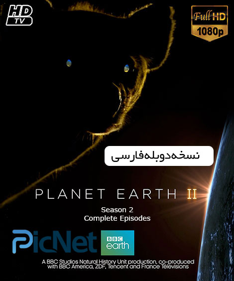 دانلود مستند تلویزیونی Planet Earth II با دوبله فارسی