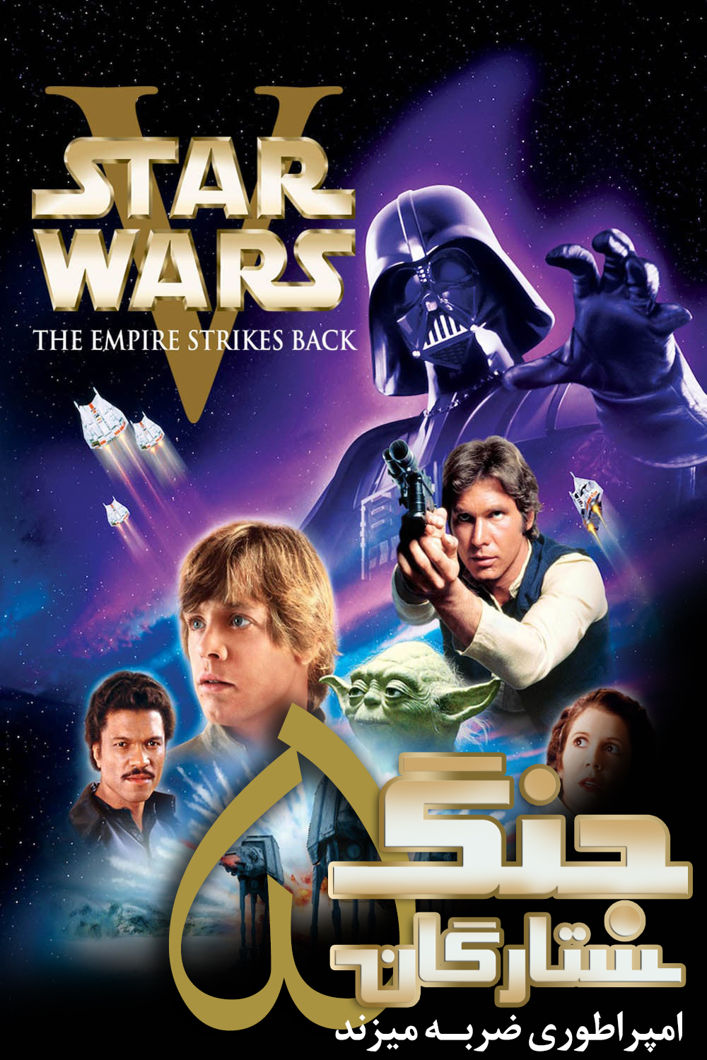 دانلود فیلم Star Wars Episode V The Empire Strikes Back 1980