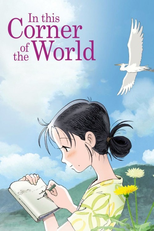 دانلود فیلم In This Corner Of The World 2016
