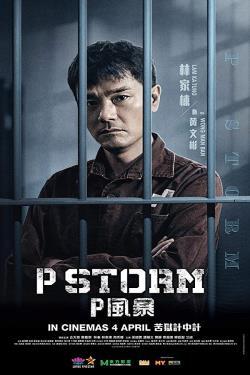 دانلود فیلم P Storm 2019