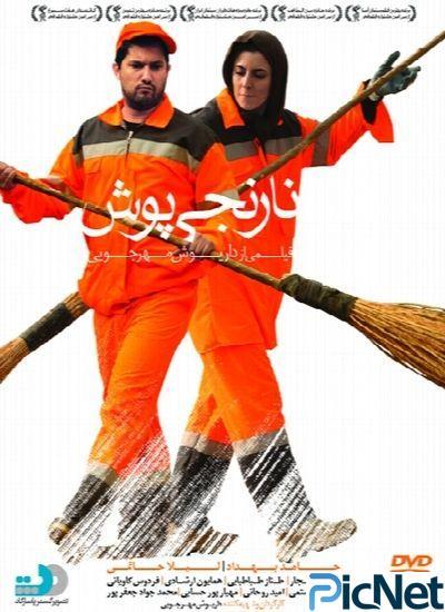دانلود رایگان فیلم سینمایی ایرانی نارنجی پوش