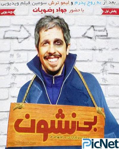 دانلود رایگان فیلم سینمایی ایرانی بی نشون