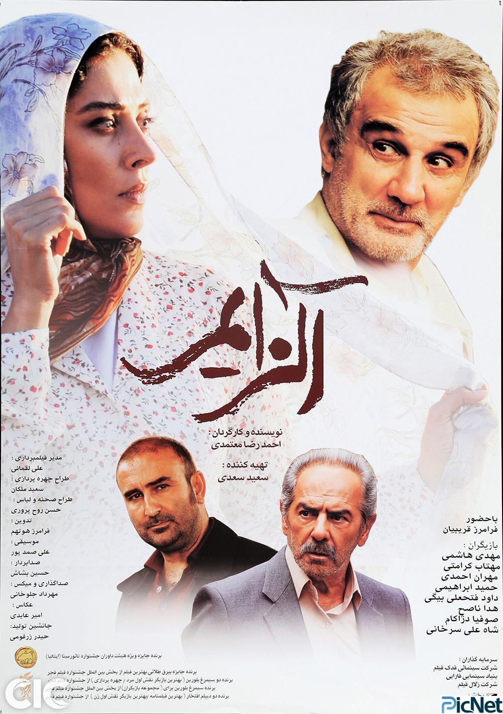 دانلود رایگان فیلم سینمایی ایرانی آلزایمر