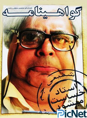 دانلود رایگان فیلم سینمایی ایرانی گواهینامه
