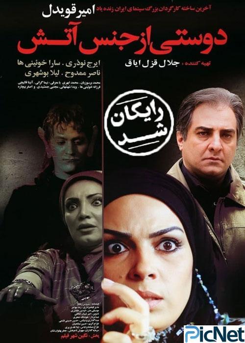 دانلود رایگان فیلم سینمایی ایرانی دوستی از جنس آتش