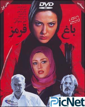 دانلود رایگان فیلم سینمایی ایرانی باغ قرمز