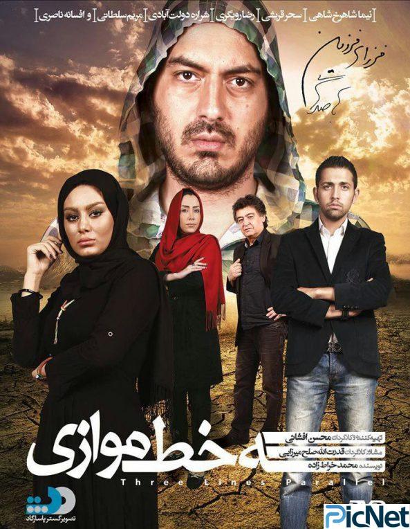 دانلود رایگان فیلم سینمایی ایرانی سه خط موازی