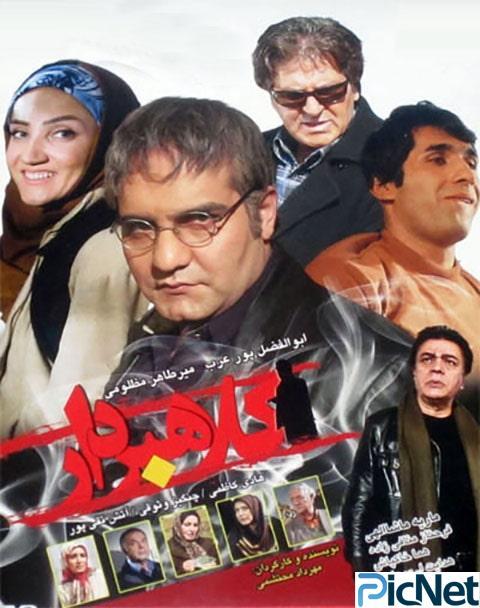 دانلود رایگان فیلم سینمایی ایرانی کلاهبردار