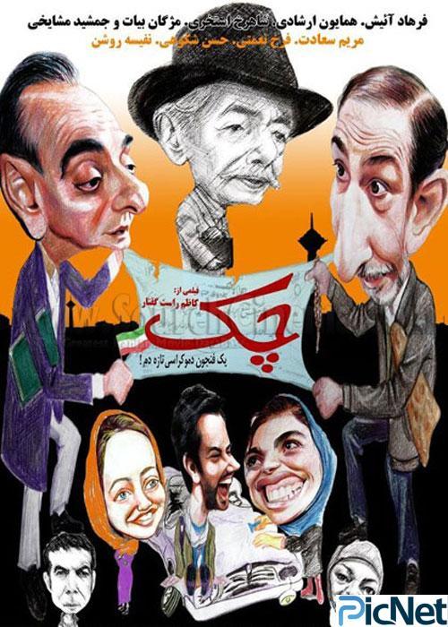 دانلود رایگان فیلم سینمایی ایرانی چک