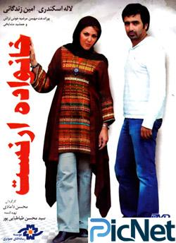 دانلود رایگان فیلم سینمایی ایرانی خانواده ارنست