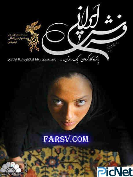 دانلود رایگان فیلم سینمایی فرش ایرانی