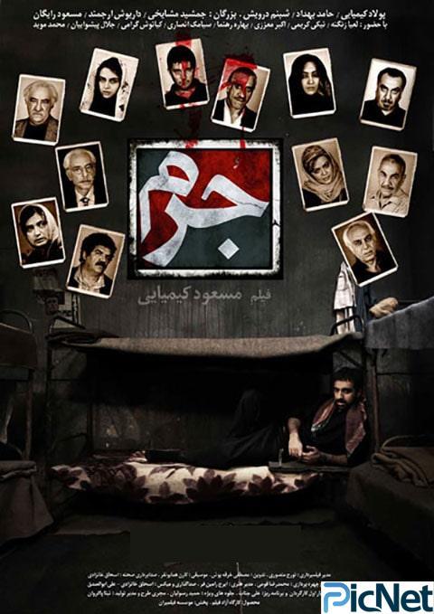 دانلود رایگان فیلم سینمایی ایرانی جرم