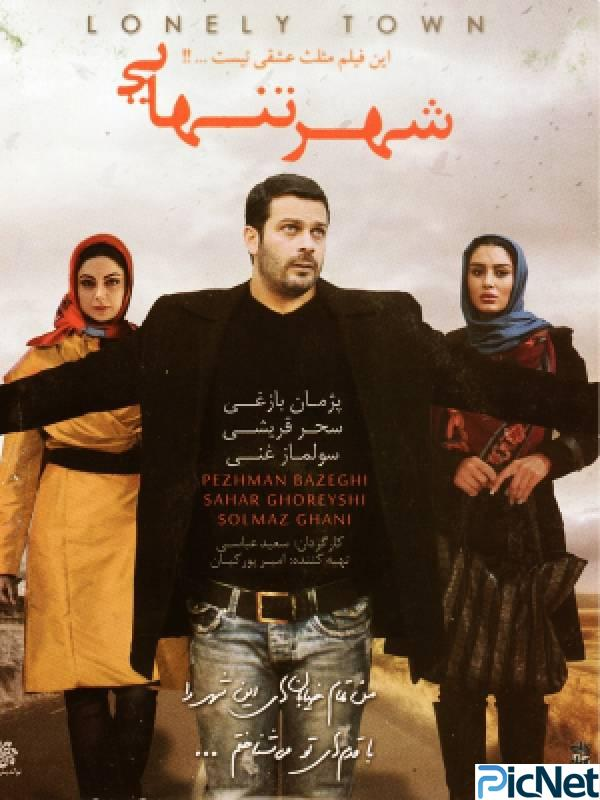 دانلود رایگان فیلم سینمایی ایرانی شهر تنهایی