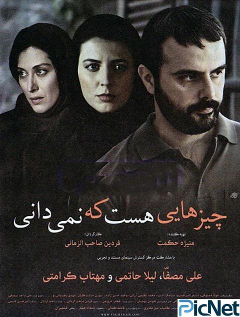 دانلود رایگان فیلم سینمایی ایرانی چیزهایی هست که نمی دانی