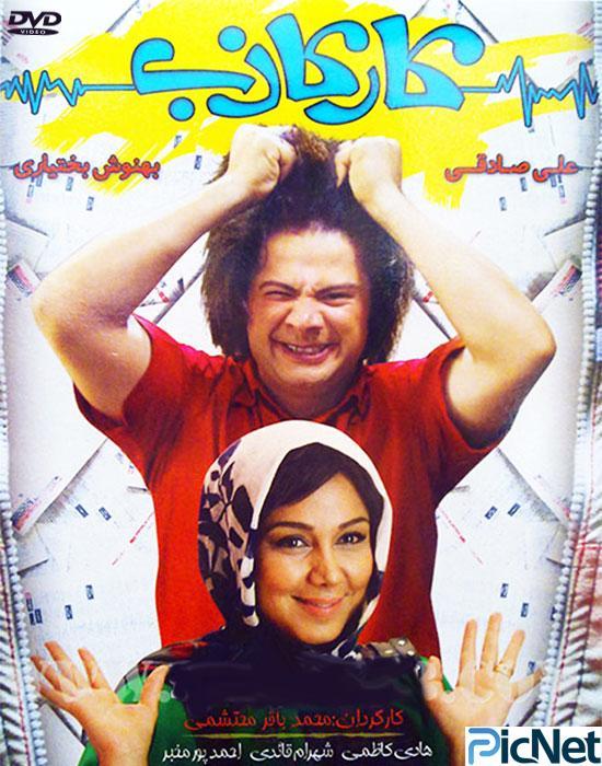 دانلود رایگان فیلم سینمایی ایرانی کار کاذب