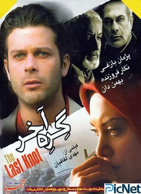 دانلود رایگان فیلم سینمایی ایرانی گره آخر