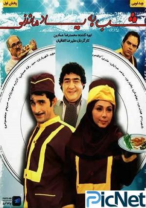 دانلود رایگان فیلم سینمایی ایرانی شب به یاد ماندنی