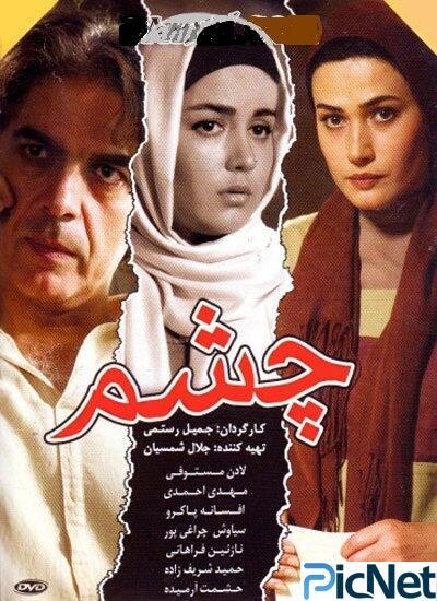 دانلود رایگان فیلم سینمایی ایرانی چشم