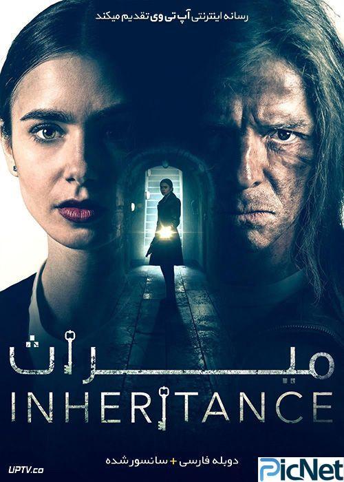 فیلم میراث Inheritance 2020