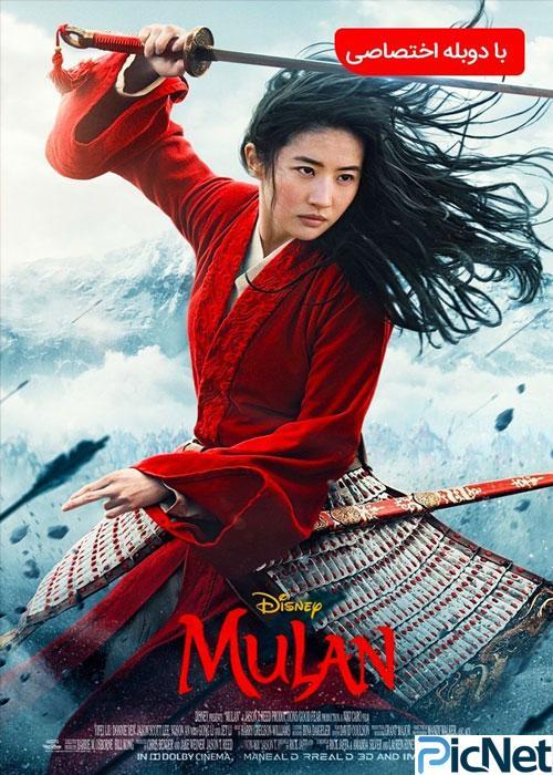 دانلود فیلم Mulan 2020