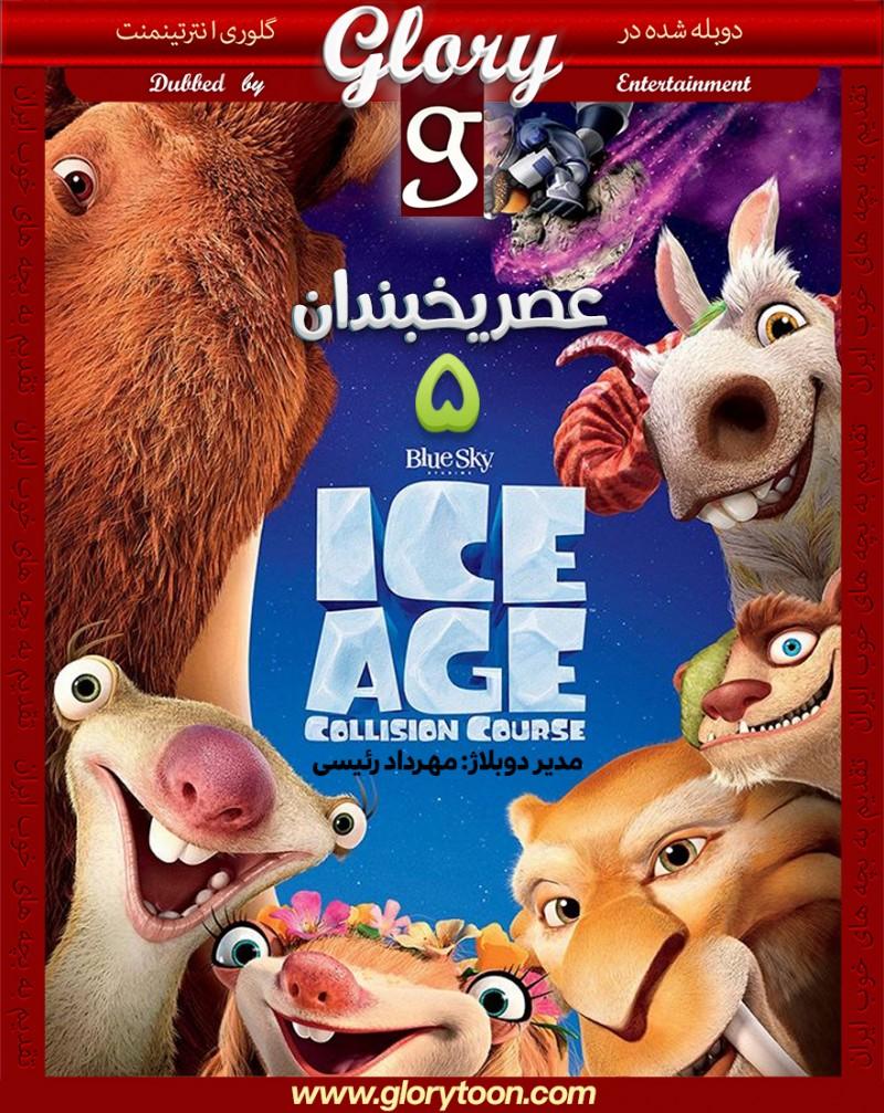 دانلود انیمیشن 5 Ice Age