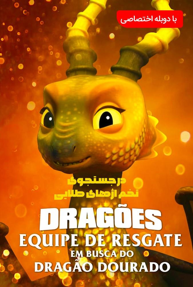 دانلود انیمیشن اژدها سواران 2020