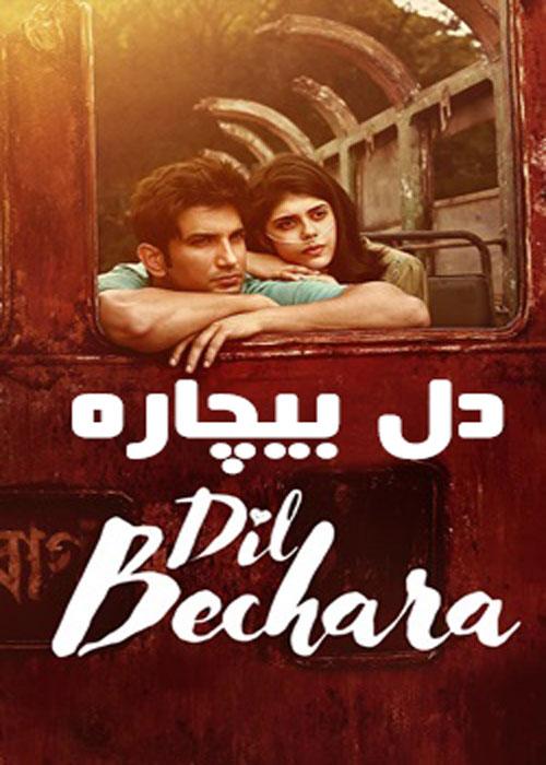 دانلود فیلم Dil Bechara 2020