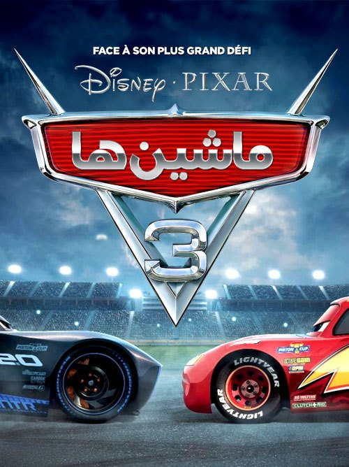 دانلود انیمیشن ماشین ها 2017 Cars 3