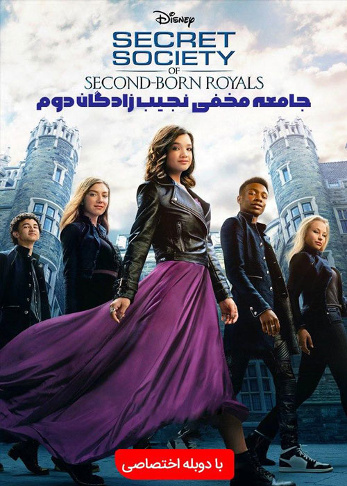 دانلود فیلم Secret Society of Second-Born Royals 2020