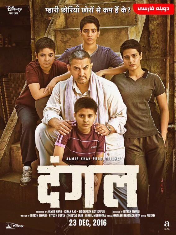 فیلم دانگال Dangal 2016