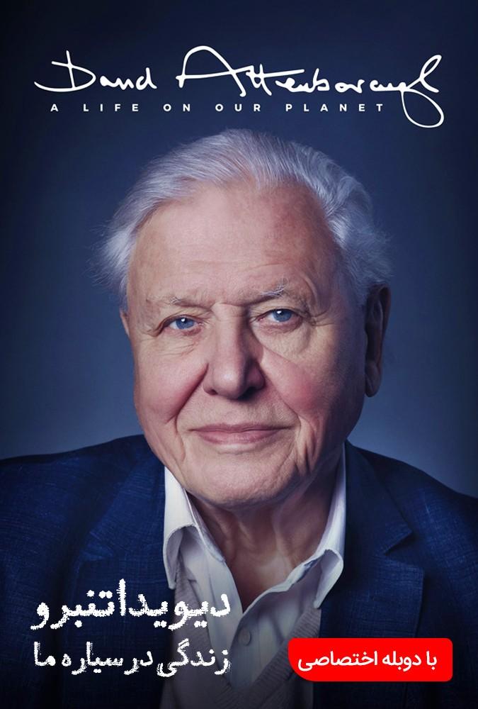 دانلود مستند David Attenborough: A Life on Our Planet 2020