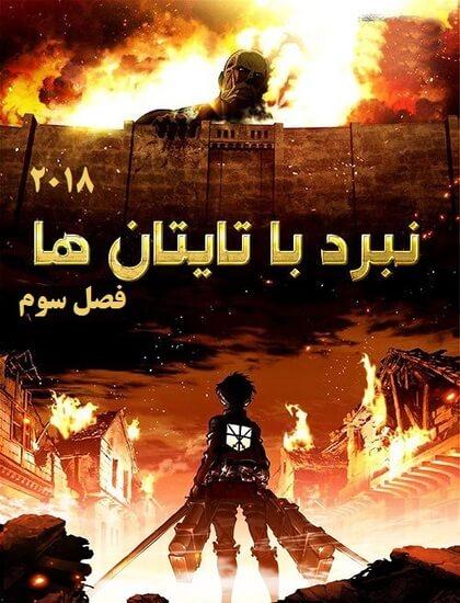 دانلود فصل سوم انیمیشن نبرد تایتان 2018 Attack on Titan