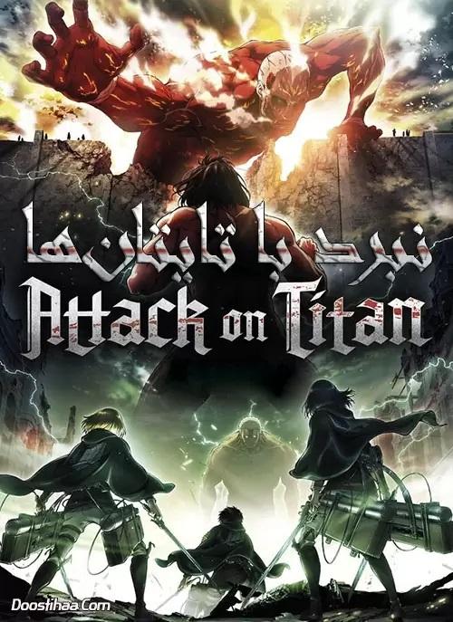 دانلود فصل دوم سریال حمله به تایتان Attack on Titan