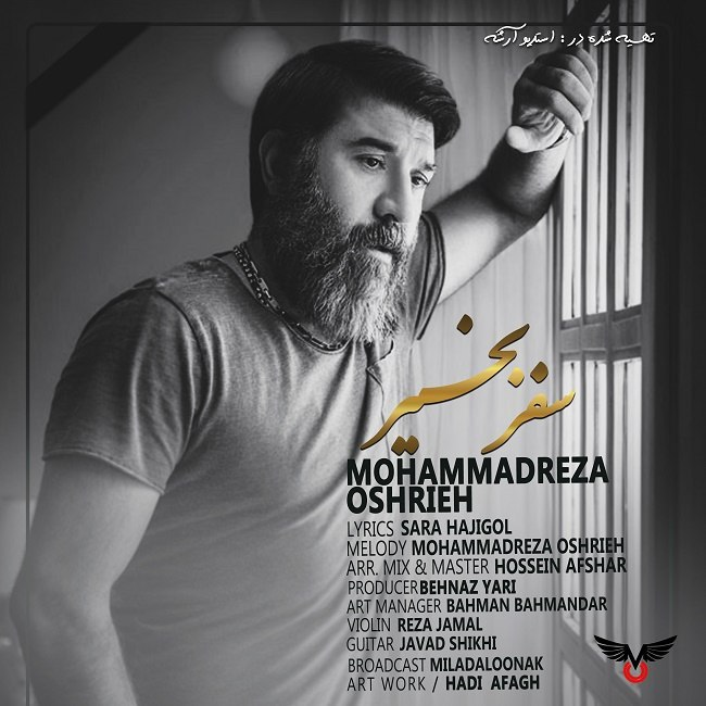 دانلود آهنگ جدید محمدرضا عشریه بنام سفر بخیر