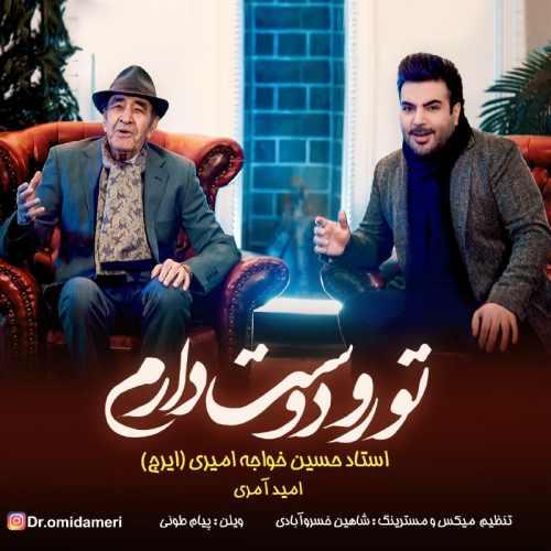 دانلود آهنگ جدید امید آمری و ایرج خواجه امیری بنام تورو دوست دارم