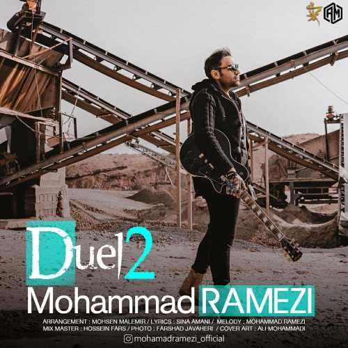 دانلود آهنگ جدید محمد رامزی بنام دوئل ۲