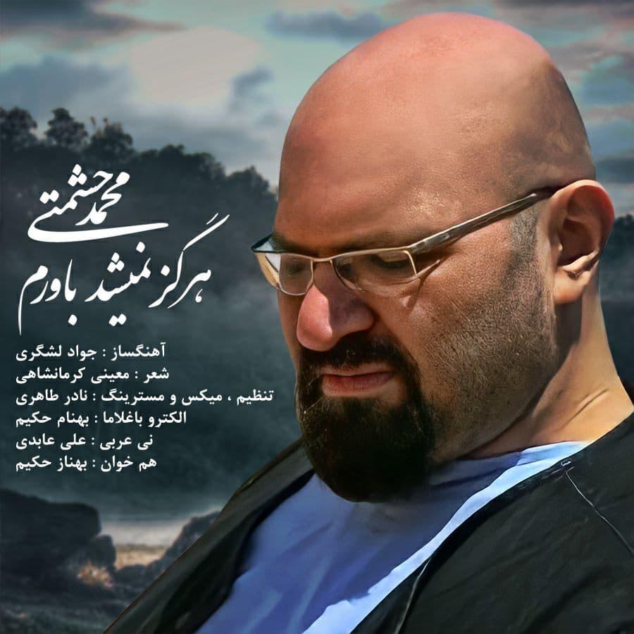 دانلود آهنگ جدید محمد حشمتی بنام هرگز نمیشد باورم