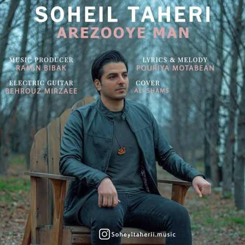 آهنگ جدید سهیل طاهری بنام آرزوی من