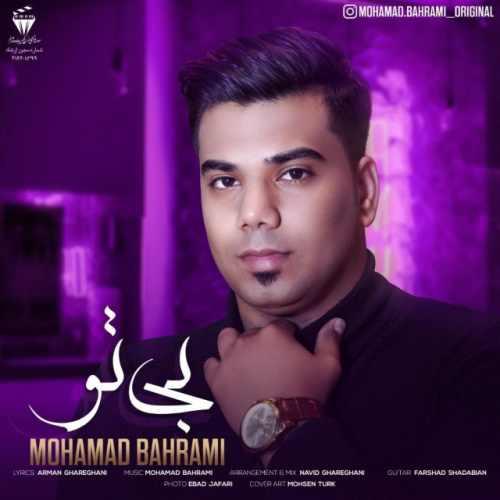 دانلود آهنگ جدید محمد بهرامی بنام بی تو