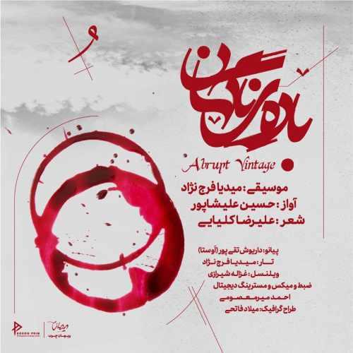 دانلود آهنگ جدید حسین علیشاپور بنام باده ی ناگهان
