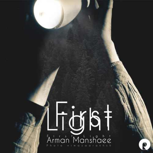 دانلود آهنگ جدید آرمان منشئی بنام اولین نور