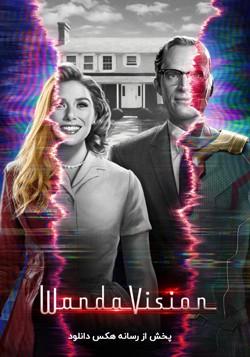 دانلود فصل اول سریال وانداویژن WandaVision 2021