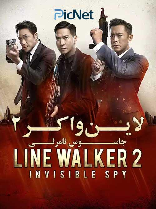 دانلود فیلم Line Walker 2: Invisible Spy 2019