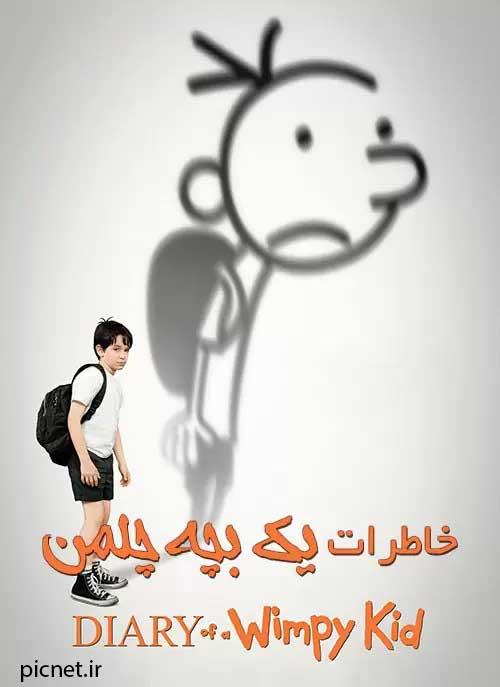دانلود فیلم Diary of a Wimpy Kid 2010